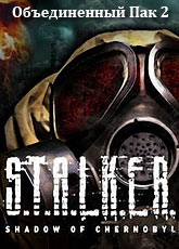 скачать S.T.A.L.K.E.R.: Shadow of Chernobyl - Объединенный Пак 2 [2014]