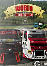 Игра World Truck Racing [2014]