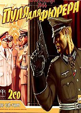 Игра Wolfschanze 1944: Пуля для фюрера [2006]