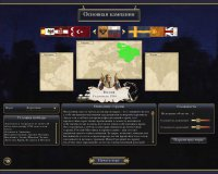 Empire: Total War [2009]